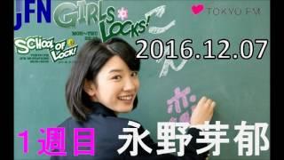 12月7日(水)のGIRLS LOCKS!は・・・ 今週のGIRLS LOCKS!は、1週目ガー...
