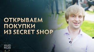 Открываем покупки из Secret Shop + РОЗЫГРЫШ! @ The International 2017