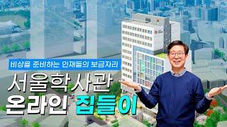 서울학사관 온라인 집들이