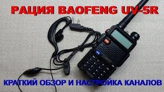 Рація Baofeng UV 5R. Настроювання каналів і коротка інструкція