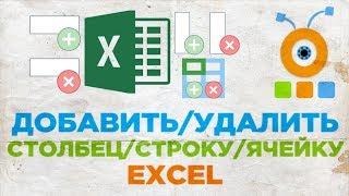 Как Добавить или Удалить Столбец, Строку, Ячейку в Таблице Excel