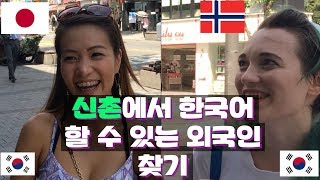 Searching for the Korean speaking foreigners in Sinchon (Seoul) 신촌에서 한국어 할 수 있는 외국인 찾기