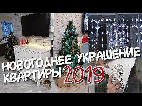 Смотреть Украшение квартиры НА НОВЫЙ ГОД 2019 🎄 / Темные оттенки в новогоднем дизайне / Новогоднее украшение онлайн