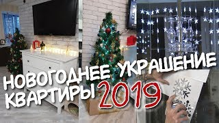 Украшение квартиры НА НОВЫЙ ГОД 2019 🎄 / Темные оттенки в новогоднем дизайне / Новогоднее украшение thumbnail