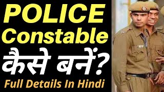 पुलिस कांस्टेबल कैसे बने? How To Become Police Constable? Full Details In Hindi By Amku Education