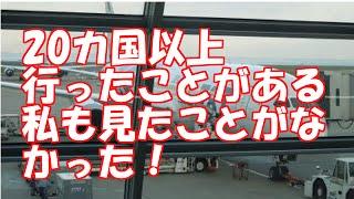 【中国経済 最新】中国人観光客が日本便で初体験!「20カ国以上に行った...