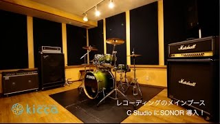 CstにSONORドラム導入!レコーディングサンプル / Drums : 前田遊野【サウンドスタジオキッカ吉祥寺】