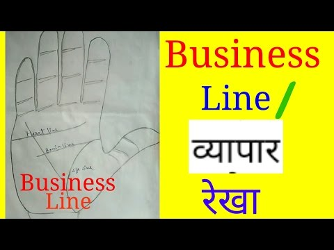 Business line. Palmistry in hindi. Hand reading