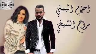 جديد الفنان احلام اليمني و  سراج الشيخي | اندير على روحي تأمين