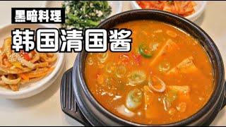 韩国黑暗料理~清国酱,越臭越想吃! 韩国主妇教你超详细的做法