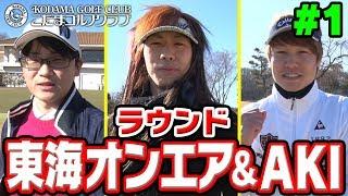 東海オンエア、AKIとラウンド!!#1 thumbnail