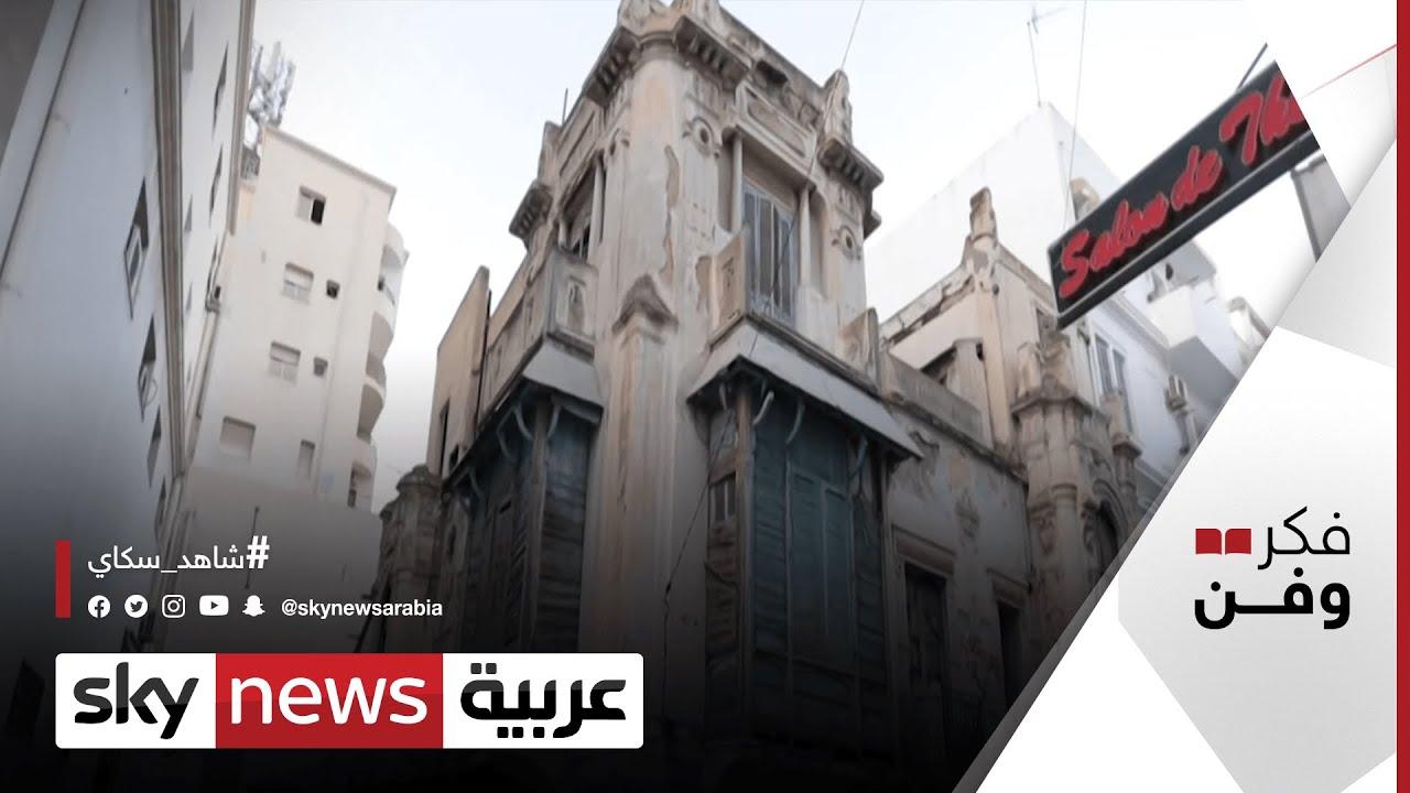 الإهمال يطال المدينة الأوروبية بتونس العاصمة.. وجمعيات المجتمع المدني تدق ناقوس الخطر | #فكر_وفن  - نشر قبل 4 ساعة