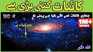 How big our universe really is in Urdu | kainat kitni Bari hai | Door Bini