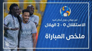 ملخص مباراة الاستقلال الإيراني 0 - 2 الهلال السعودي | ثمن نهائي دوري أبطال آسيا 2021