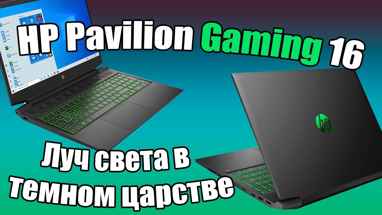 Обзор HP Pavilion Gaming 16. Луч света в тёмном царстве!