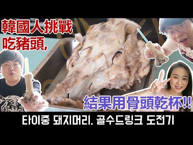 韓國人挑戰吃豬頭,結果用骨頭乾杯!!_韓國歐巴