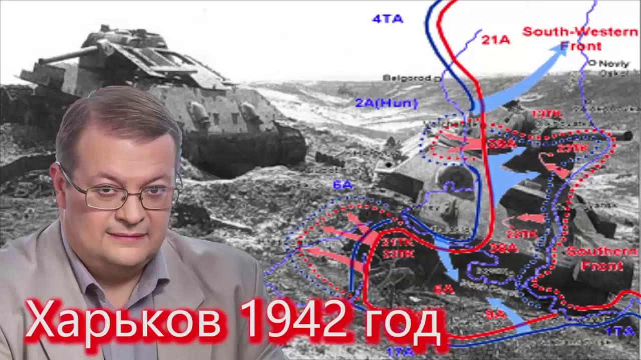 А  Исаев  Харьковская катастрофа 1942 год