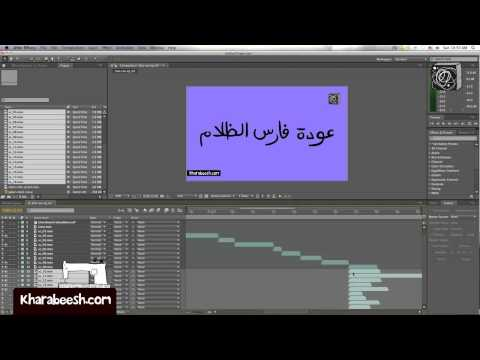 Final Step in Production Using After Effects