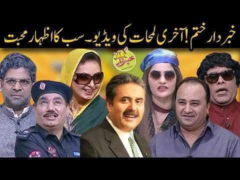 Khabardar Khatam Akhrri Lamhaat Ki Video Sub Ka Izhaar E Mohabat - Khabardar With Aftab Iqbal
