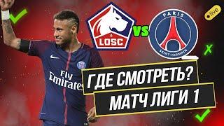 Лилль ПСЖ где смотреть онлайн прямой эфир матча Чемпионат Франции по футболу 20 декабря