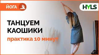 Практика танца каошики 10 минут [c комментариями по технике выполнения].