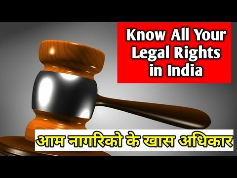 आम नागरिको के खास अधिकार | Legal Rights of Every Indian Citizen | Rights for Indian