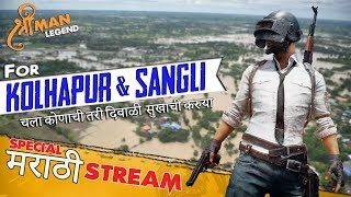 मराठी स्पेशल l Charity Stream For Shirol l powered by ASUS HD