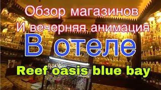 Что купить в Reef oasis blue bay