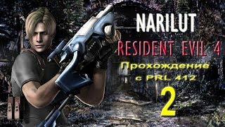 RESIDENT EVIL 4 - Прохождение с пушкой PRL 412