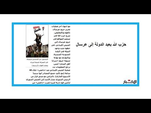 عرسال.. منظمات الإغاثة تدق ناقوس الخطر  - 11:22-2017 / 8 / 15