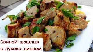 Свиной Шашлык в Луково - Винном Маринаде - Шашлык получается Вкусным и Мягким