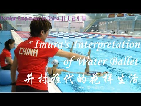 Imura's Interpretation of Water Ballet 井村雅代的花样生活