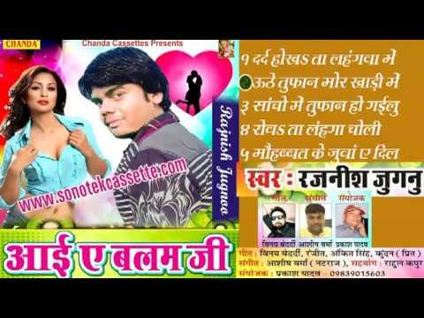 Aai Ae Balam Ji || आई ए बलम जी  || Bhojpuri Hot Songs