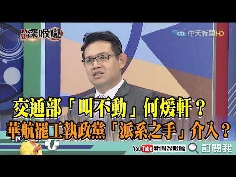 《新聞深喉嚨》精彩片段 交通部「叫不動」何煖軒?華航罷工執政黨「派系之手」介入?