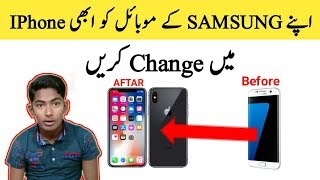 How to change samsung mobile look in iphone