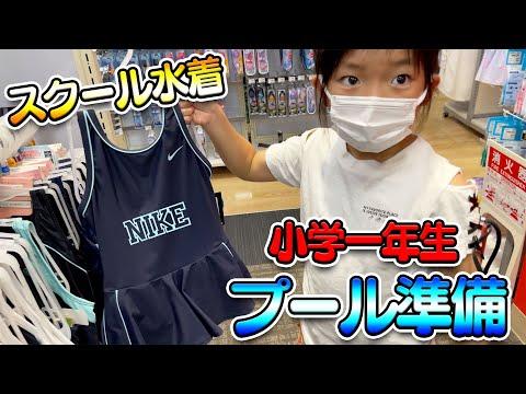 【小学1年生】スクール水着などのプールグッズ購入!水着は紺じゃなきゃダメなの? ▶7:29