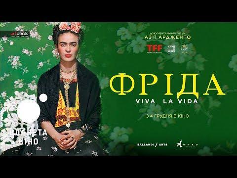 Фріда. Viva La Vida - трейлер (український)