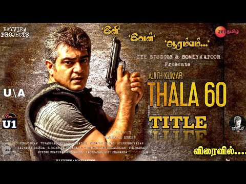 Thala 60 Official Title Announcement Date | Thala 60 Scene Sequence | Ajith | H Vinoth