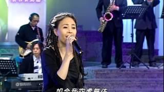 民視歌唱綜藝節目「樂來樂動聽」(2007) 主持: 江淑娜歌曲: 風淒淒意綿綿.