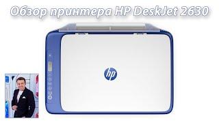 Обзор принтера HP DeskJet 2630