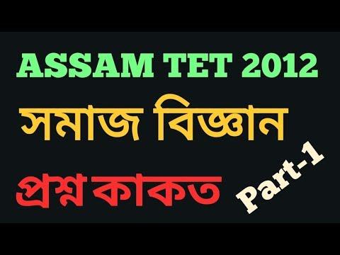 Assam TET 2012, Social Science Paper Solution । Social Science 2012 Question Paper