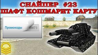 ТАНКИ ОНЛАЙН - СНАЙПЕР #23 I ШАФТ М0 I ПРОМОКОДЫ В ВИДЕО