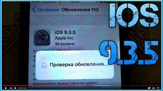 Обзор Apple iOS 9.3.5 iPhone 4S - Review (4K).Как обновить Тест upgrade.Это не iPhone 7 SE(, 2016-09-05T14:54:01.000Z)