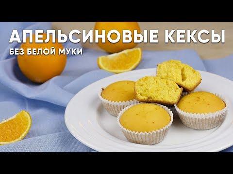 Очень ВКУСНЫЕ Апельсиновые КЕКСЫ / БЕЗ БЕЛОЙ МУКИ / Полезный и быстрый рецепт /