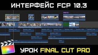 НОВЫЙ ИНТЕРФЕЙС Final Cut Pro 10.3. ★Урок №1★ Обзор обновленного интерфейса Final Cut Pro 10.3.