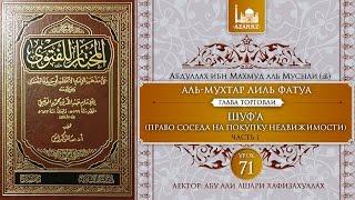 «Аль-Мухтар лиль-фатуа» - Ханафитский фикх. Урок 71. Шуфа, часть 1 | www.azan.kz