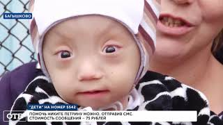 Никита Петрин, 1 год, гидроцефалия – водянка головного мозга