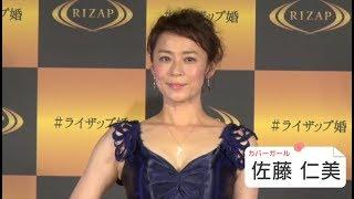 17日、ライザップの新CM発表会が開催され、女優の佐藤仁美さんが登壇し...