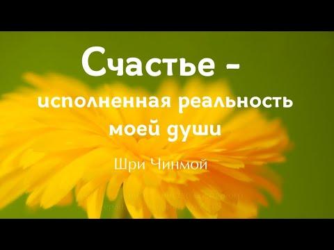 Счастье (лекция Шри Чинмоя)