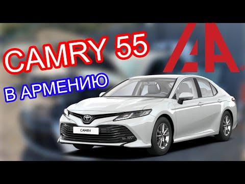 CAMRY 55 ИЗ США В РОССИЮ ЗА 7400$